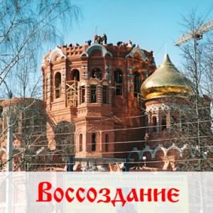 Воссоздане Свято-Михайловского Собора
